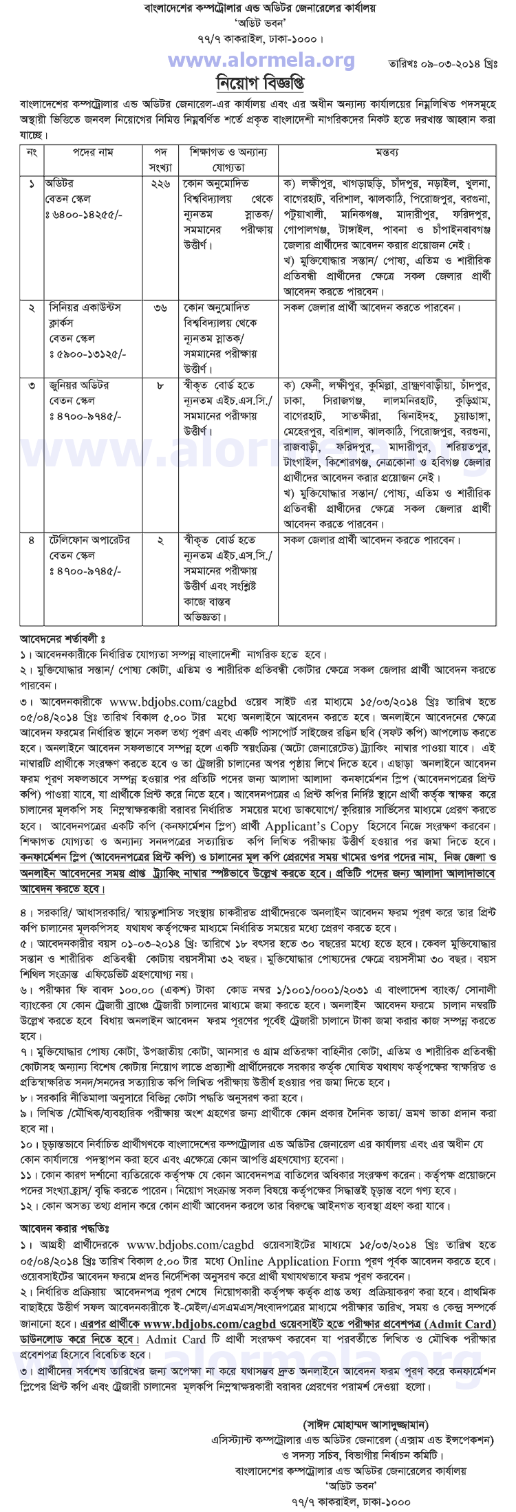 Audit_Office_Job_Circular_2014 Online Form For Job In Post Office on
