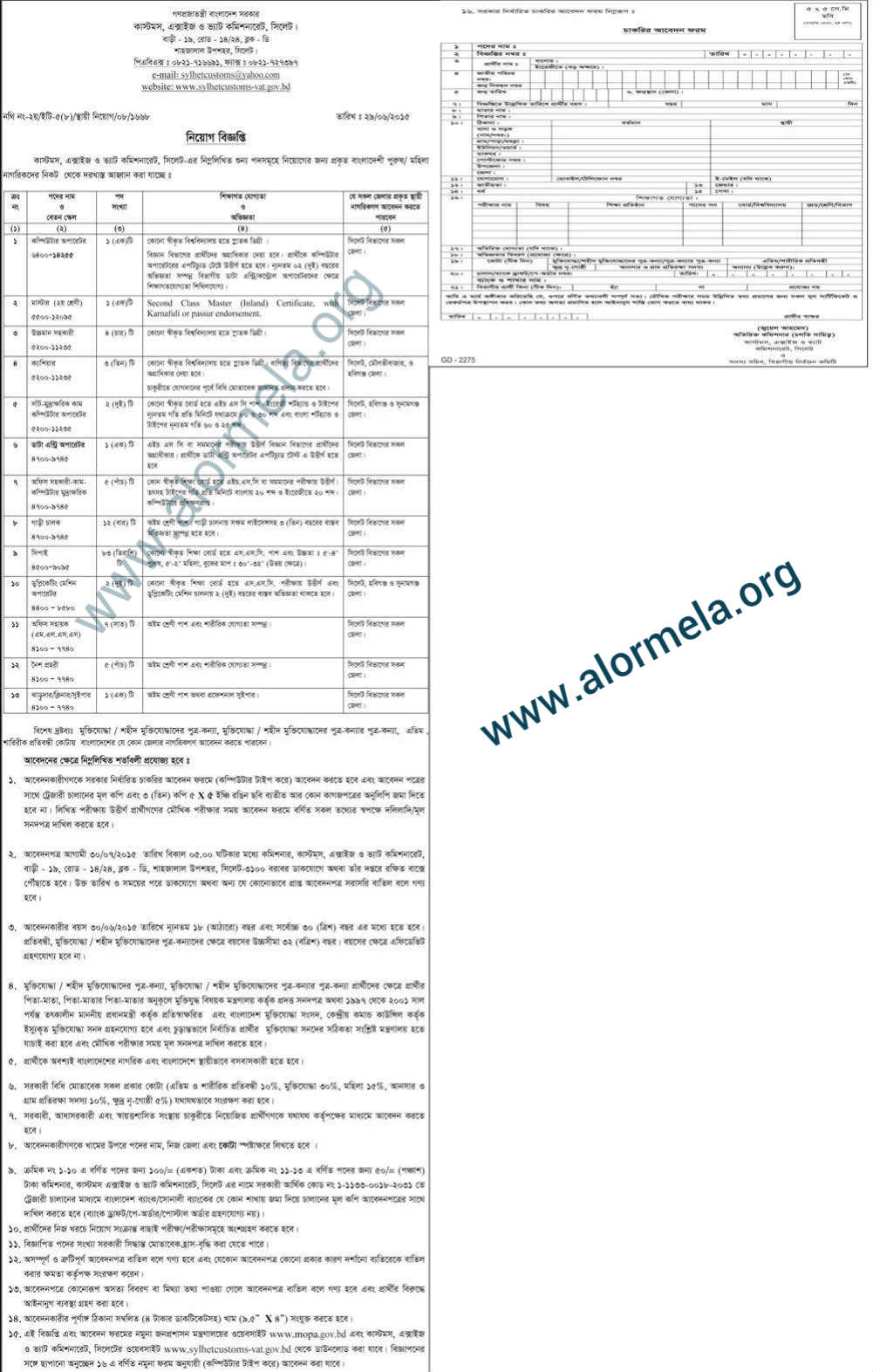 customs and excise jobs related keywords suggestions customs customs excise amp vat commissionerate selhet circular 2015