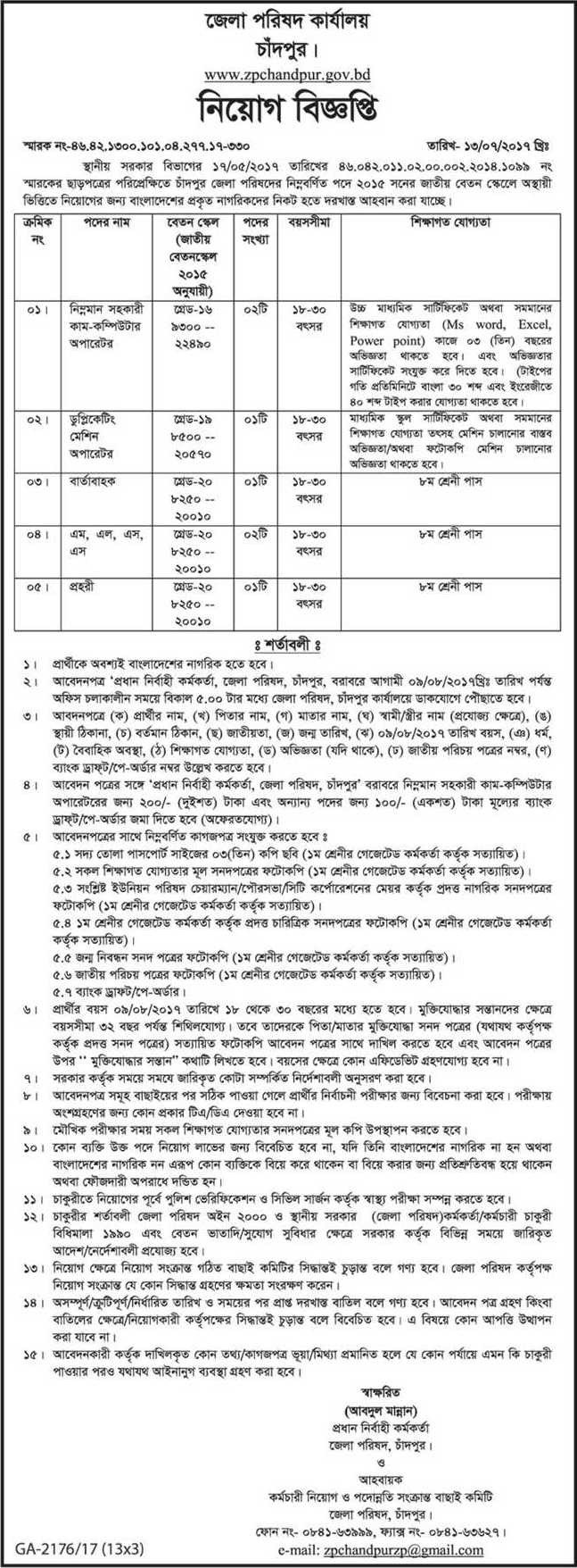 Dc office job circular alormela chandpur dc office job circular 2017 aiddatafo Gallery
