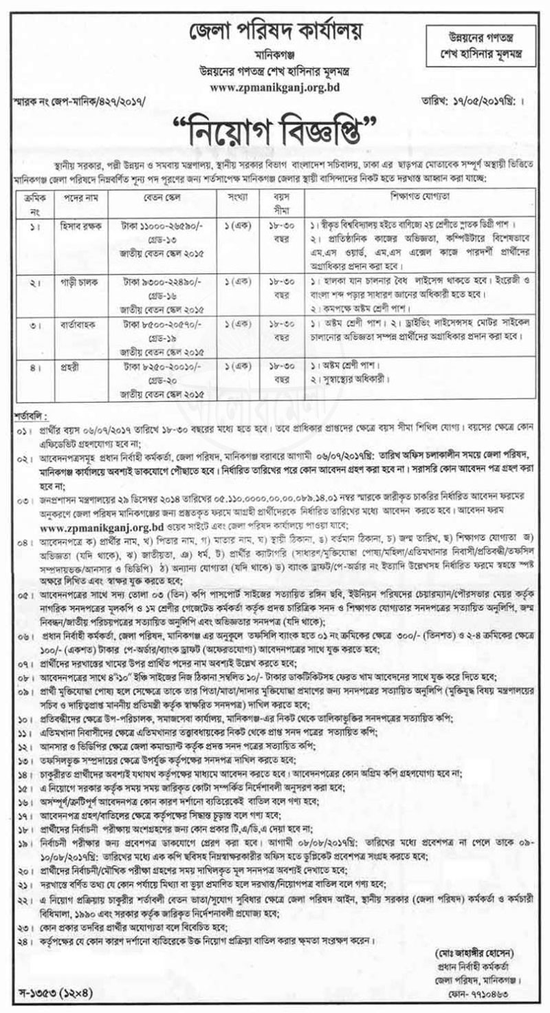 Dc office job circular alormela download this file manikganj dc office job circular 2017 aiddatafo Gallery