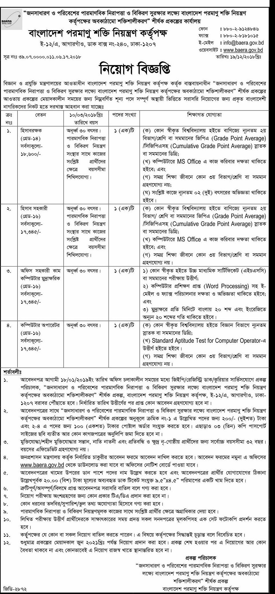 desh-Atomic-Energy-Commission-Job-Circular Job Application Form For Website on small business job application form, generic job application form, for job interview, amazon job application form, starbucks job application form,