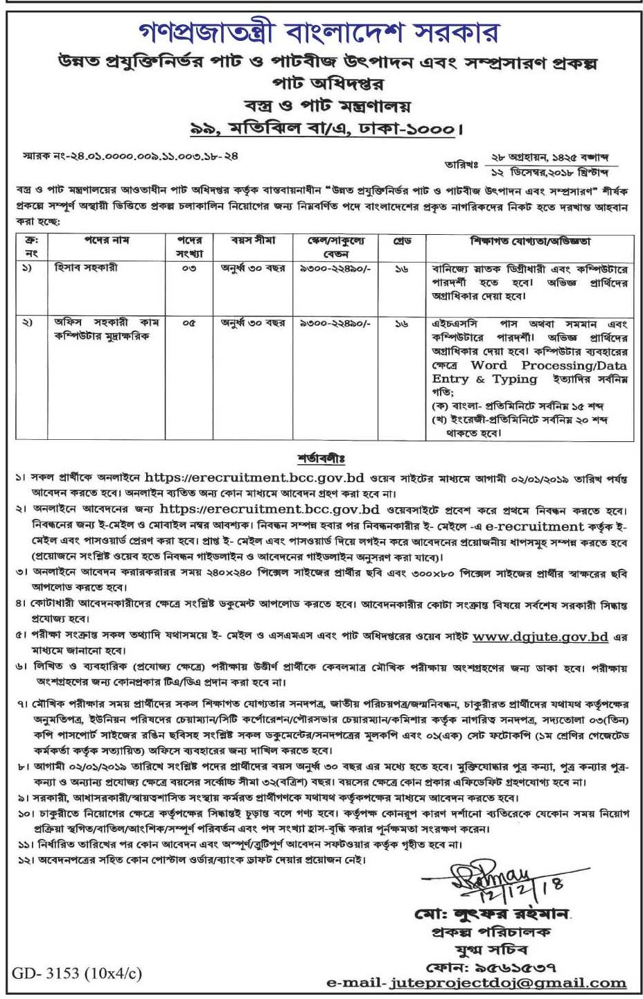 Bangladesh Jute Mills Corporation Bjmc Job Alormela Org