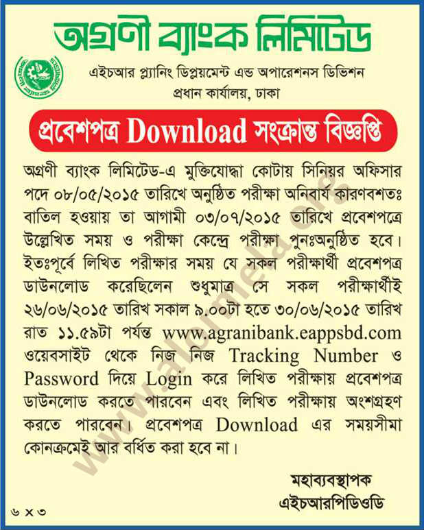 Agrani Bank Exam notice 2015
