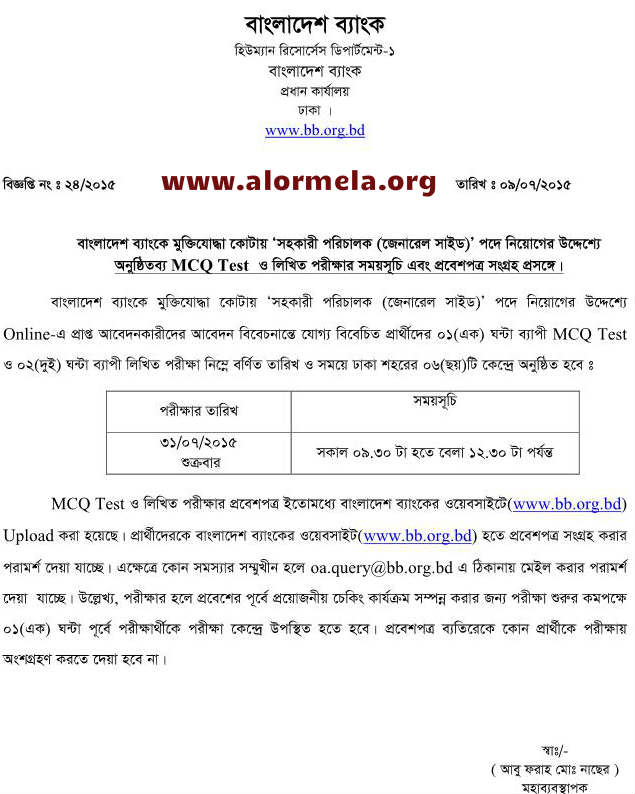 Assistant Director Exam Schedule 2015
