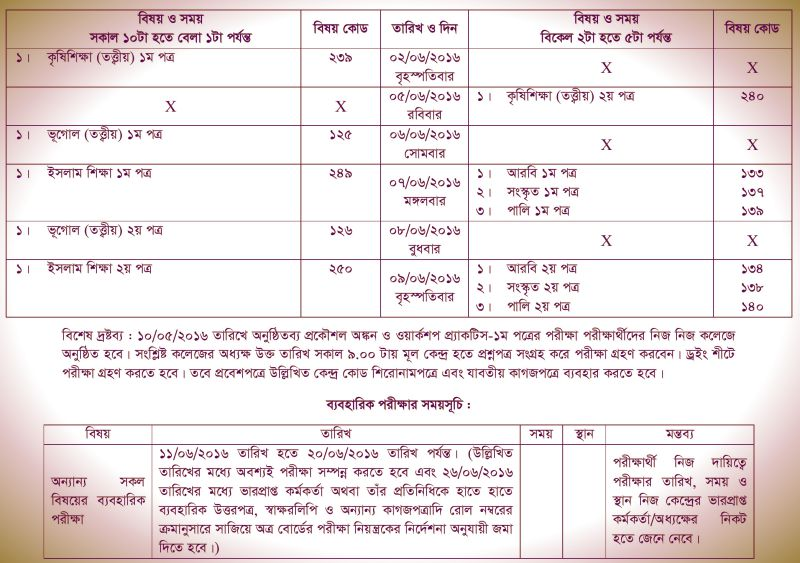HSC and DIBS Exam Routine 3 2016