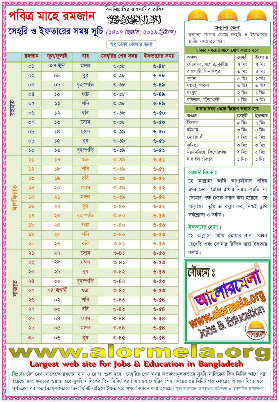Search results for ramadan 14 calender calendar 2015 for Tekerala org time table 2015
