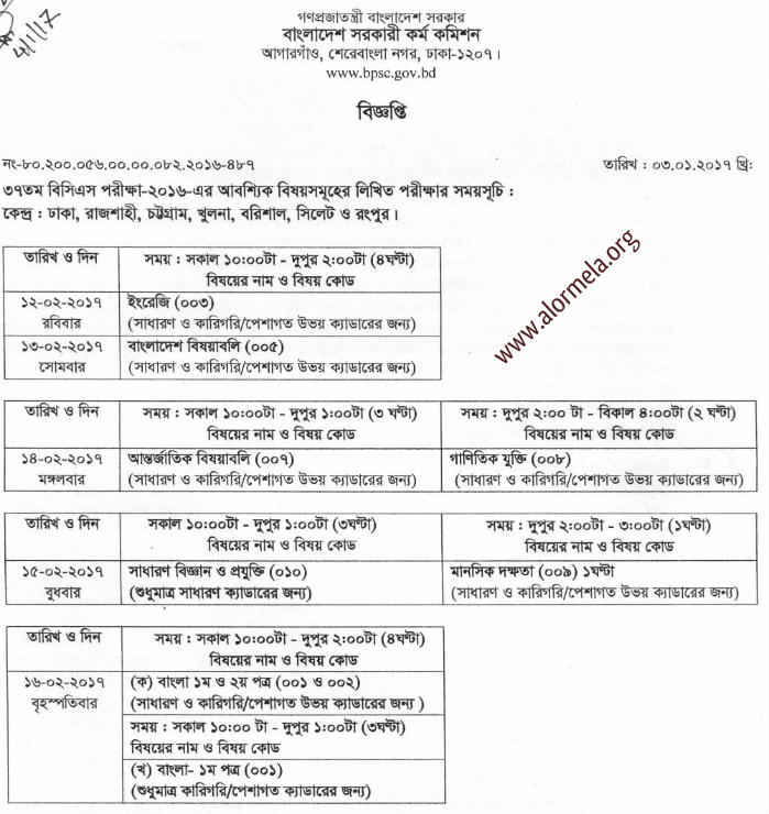 36th Bcs Syllabus Pdf