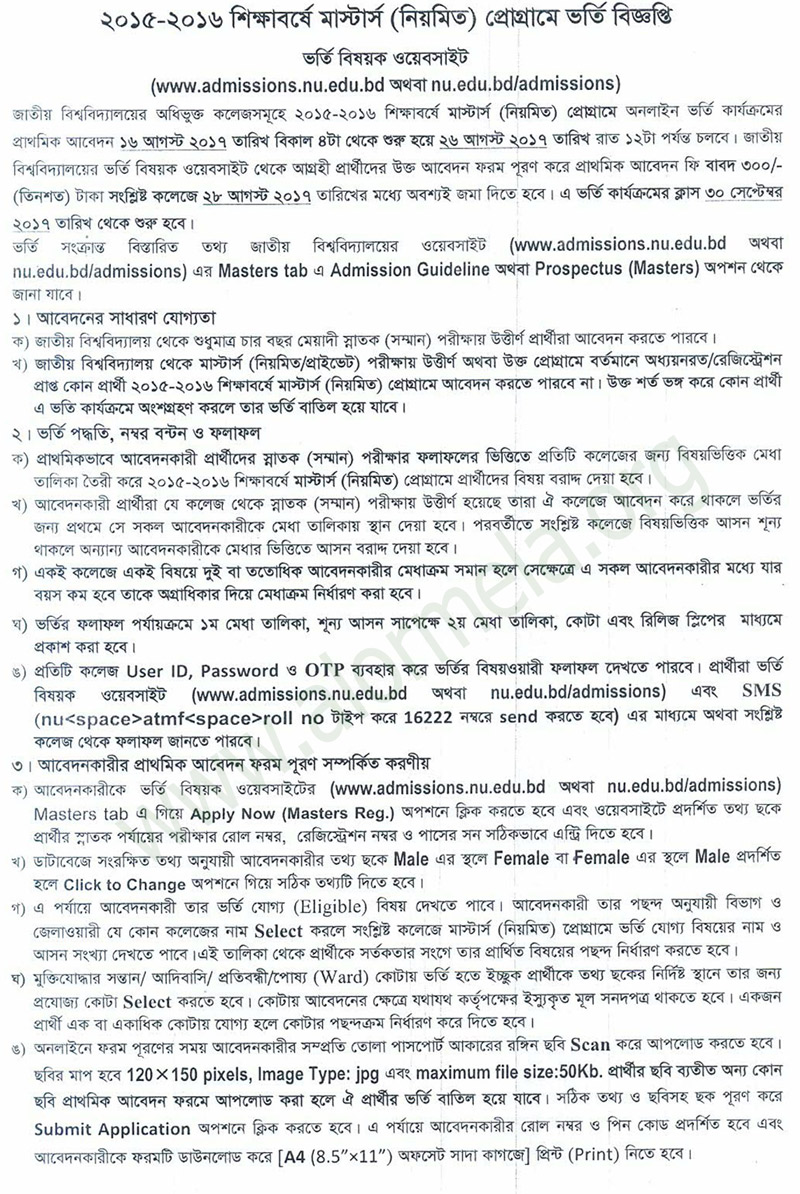 NU Masters Final Year Admission 2017 1