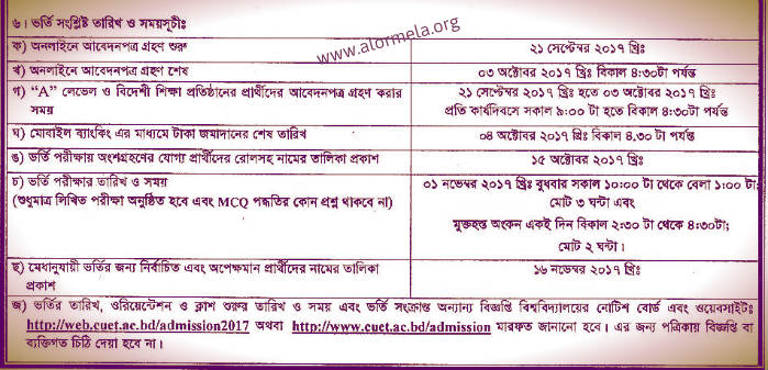 CUET Admission Test Schedule