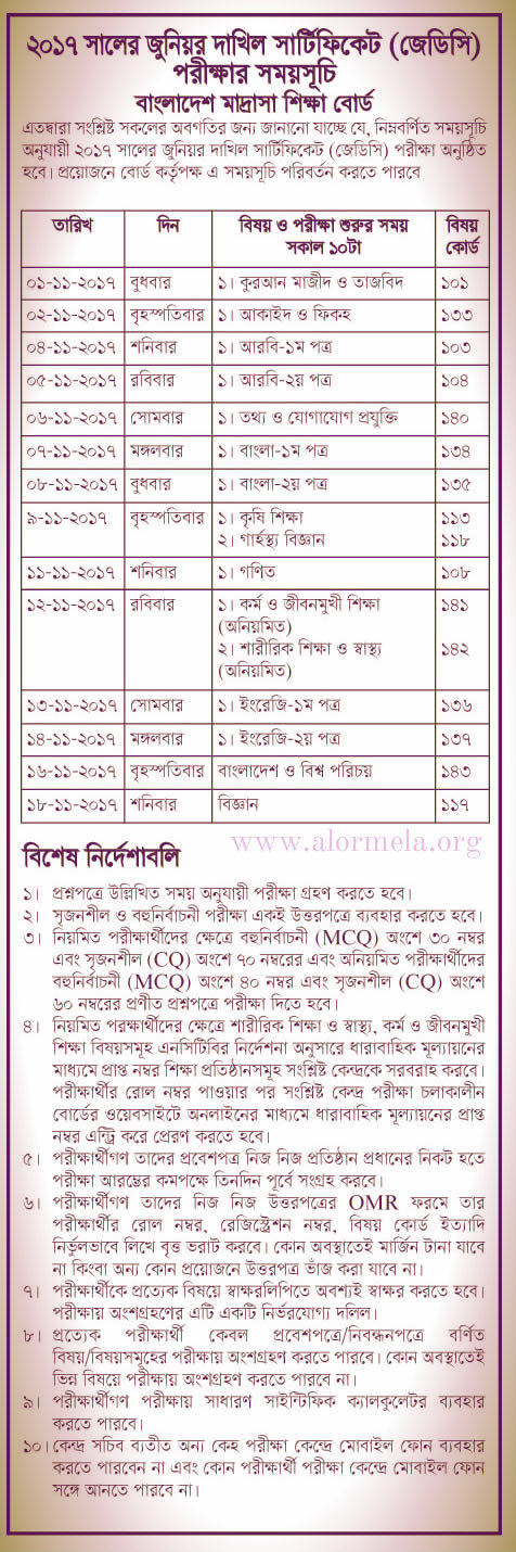 jdc exam routine 2017