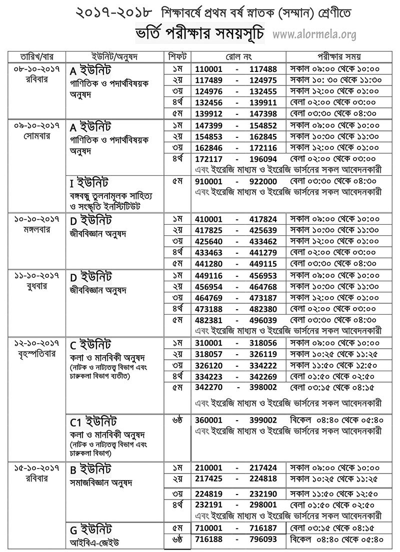 JU Admission Test Routine and Seatplan 2017-18