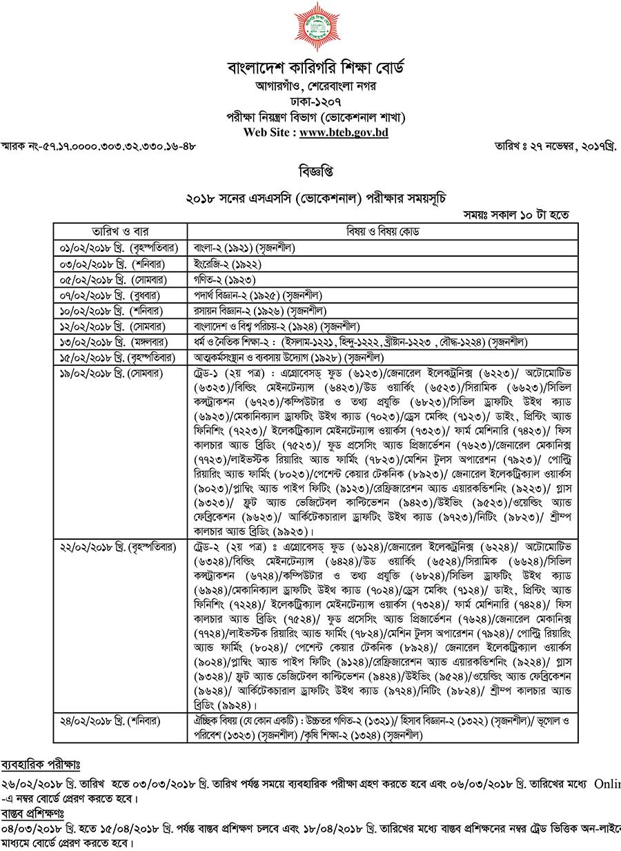 BTEB SSC and Dakhil Exam Routine 2018