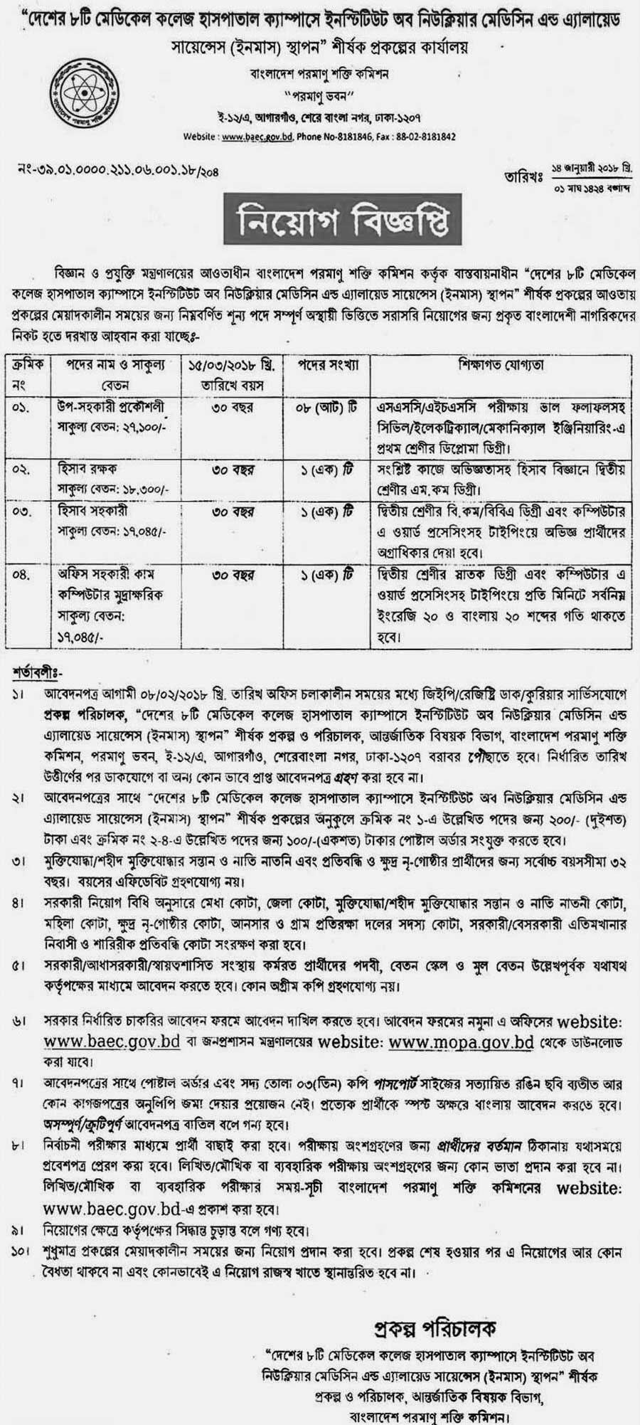 Bangladesh Atomic Energy Commission (BAEC) Job - alormela.org