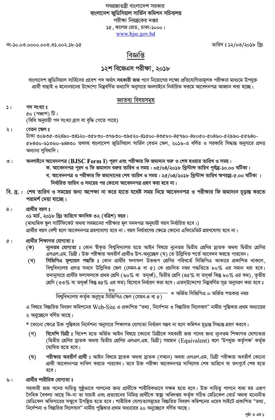 Assistant Judge Recruitment Circular 2018