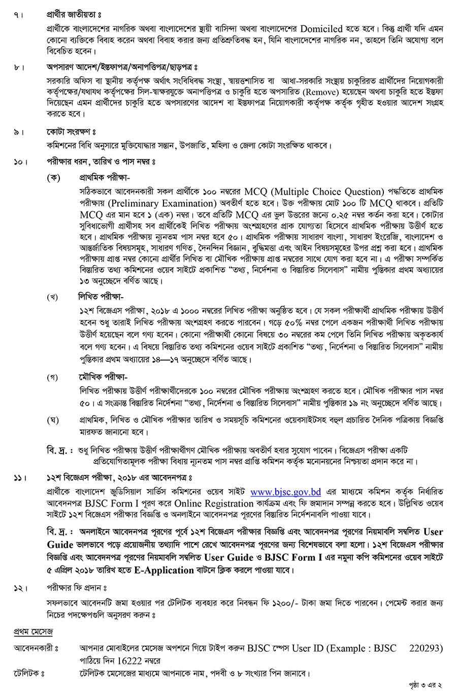 Assistant Judge Recruitment Circular 2018 2