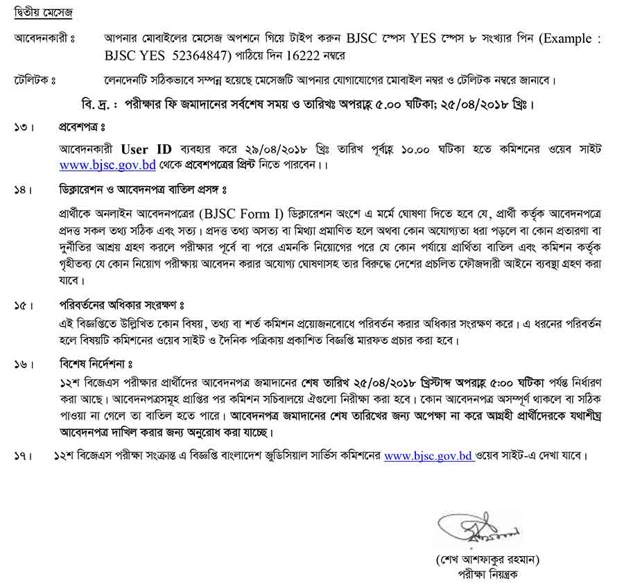 Assistant Judge Recruitment Circular 2018 3