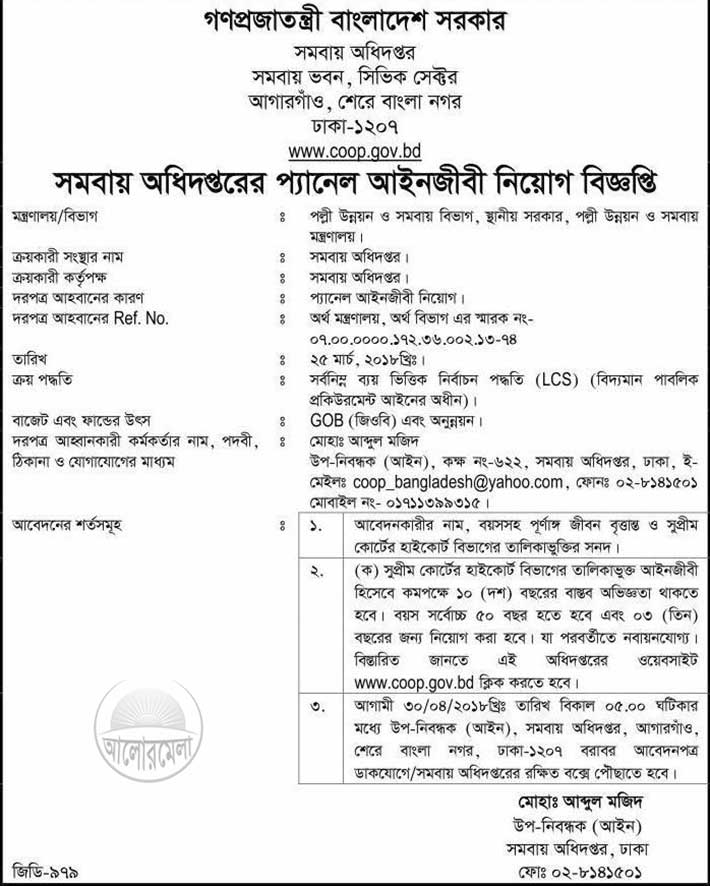 cooperative department job