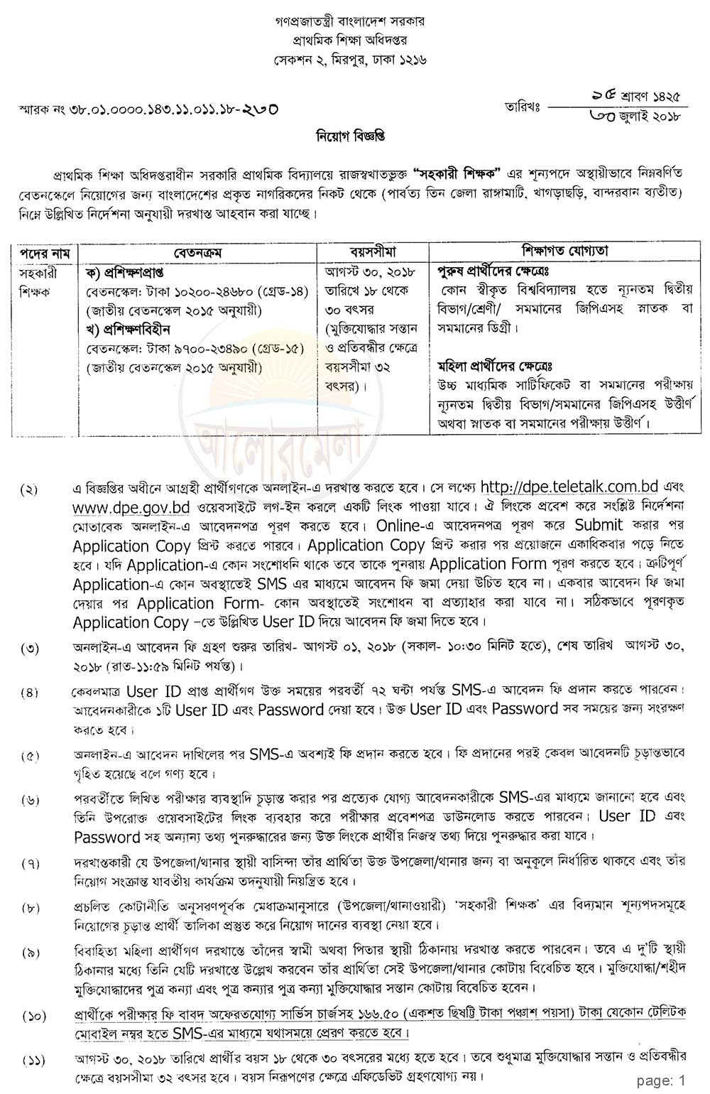 Primary School Asst  Teacher Recruitment 2018 | dpe gov bd