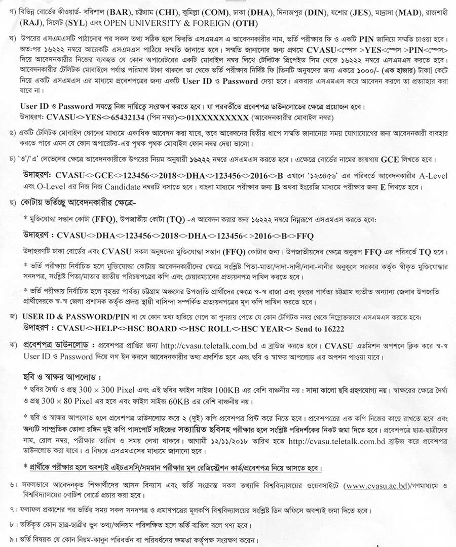 CVASU Admission Notice 2