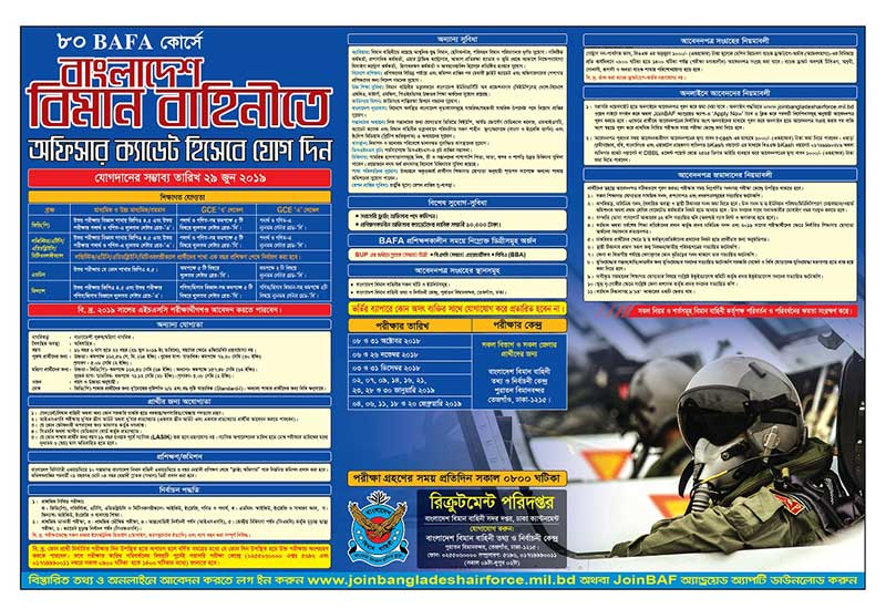 Air Force Officer Job Circular
