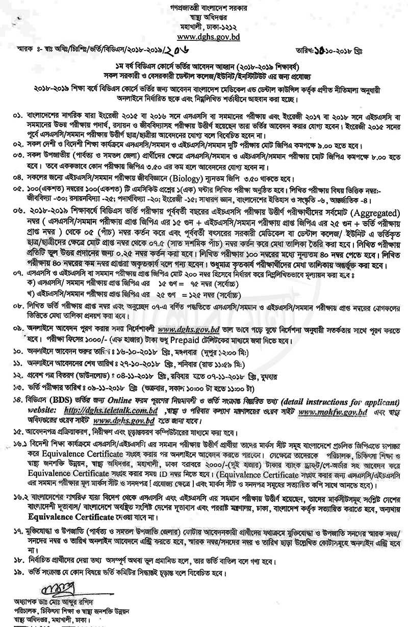 medical and dental college mbbs bds admission test circular 2018