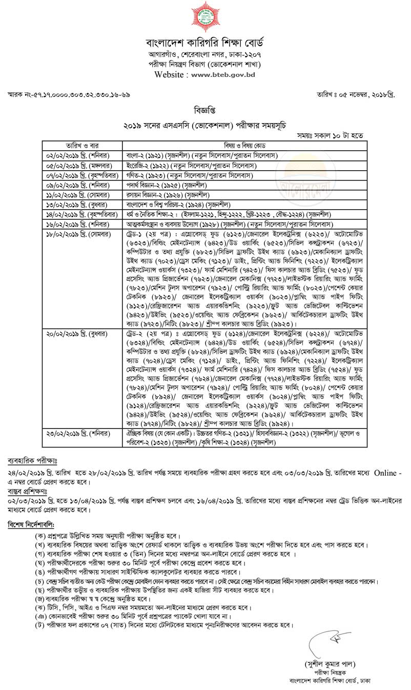 BTEB SSC & Dakhil Vocational Exam Routine 2019 - alormela org