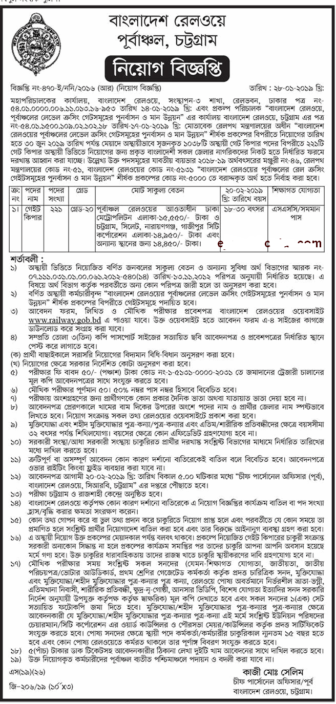 Bd job news rajshahi
