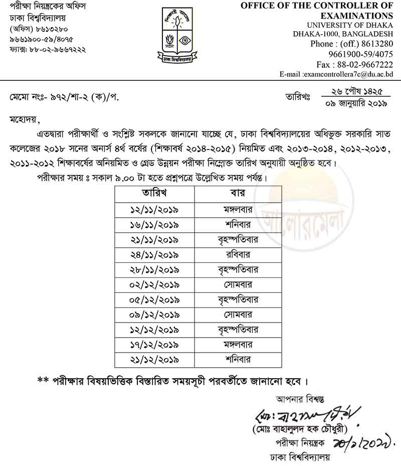 DU 7 College 4th Year Exam Notice