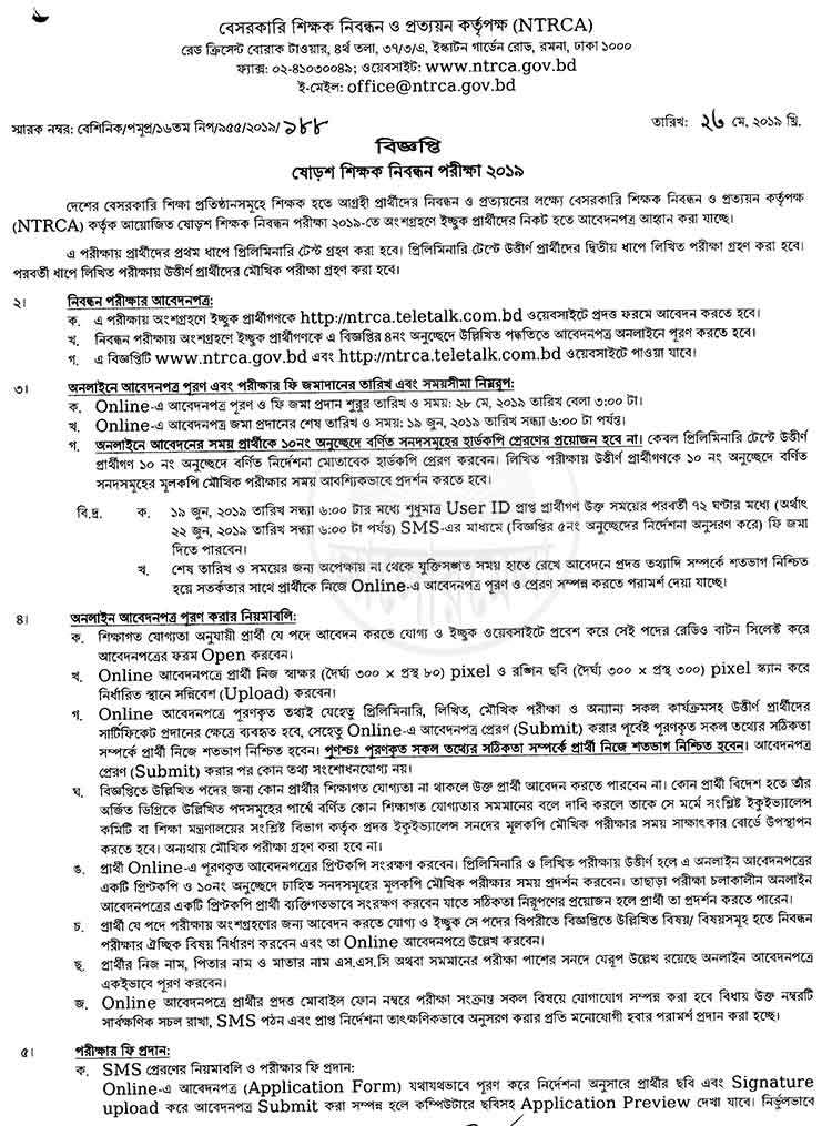 16th Non Government Teachers Registration NTRCA Circular