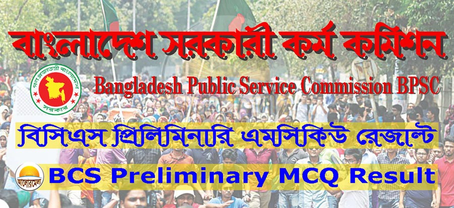 BCS Preliminary MCQ Exam Result of BPSC