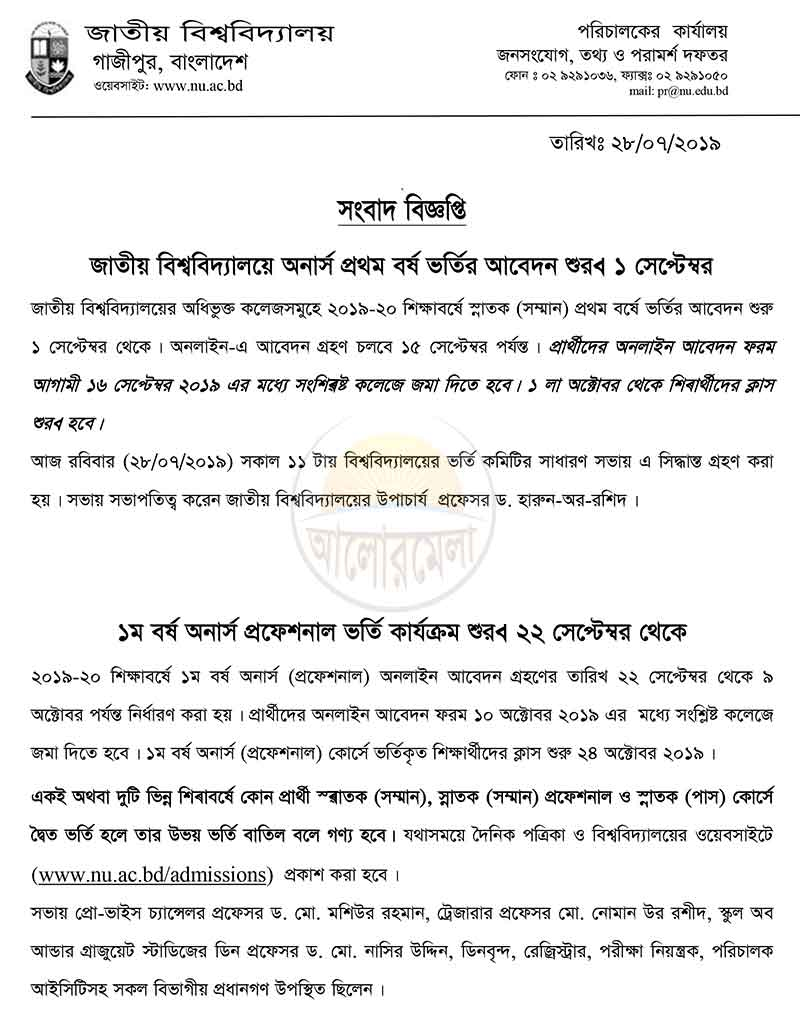 National University Honours Admission Circular 2019-2020 - alormela org