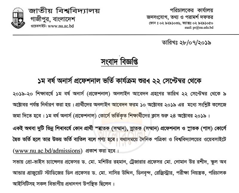 Professional Courses Admission Circular 2019-2020 of National