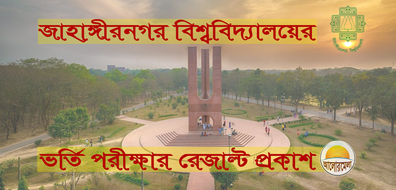 Jahangirnagar University JU Admission Test Result