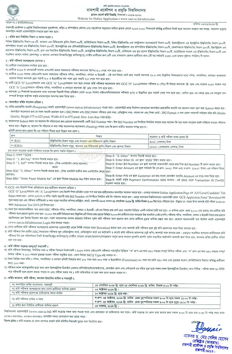 RUET Admission Test Circular 2019 2020