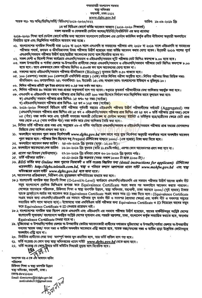 dental college bds admission circular
