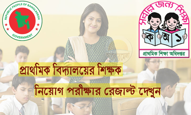 primary school assistant teacher's recruitment exam result