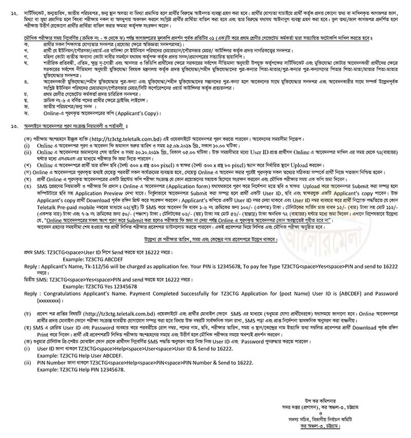 tax zone 3 chittagong page2