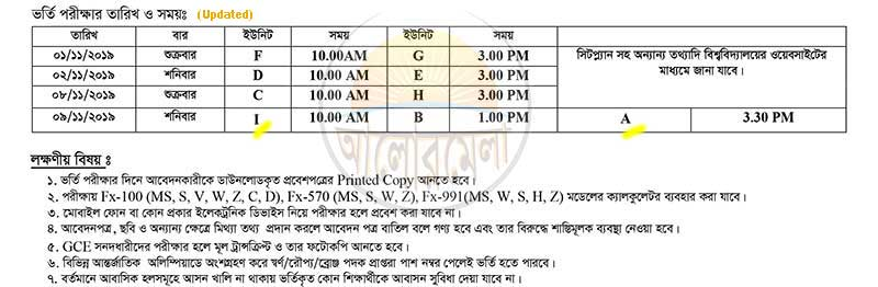 BSMRSTU Admission Routine Update