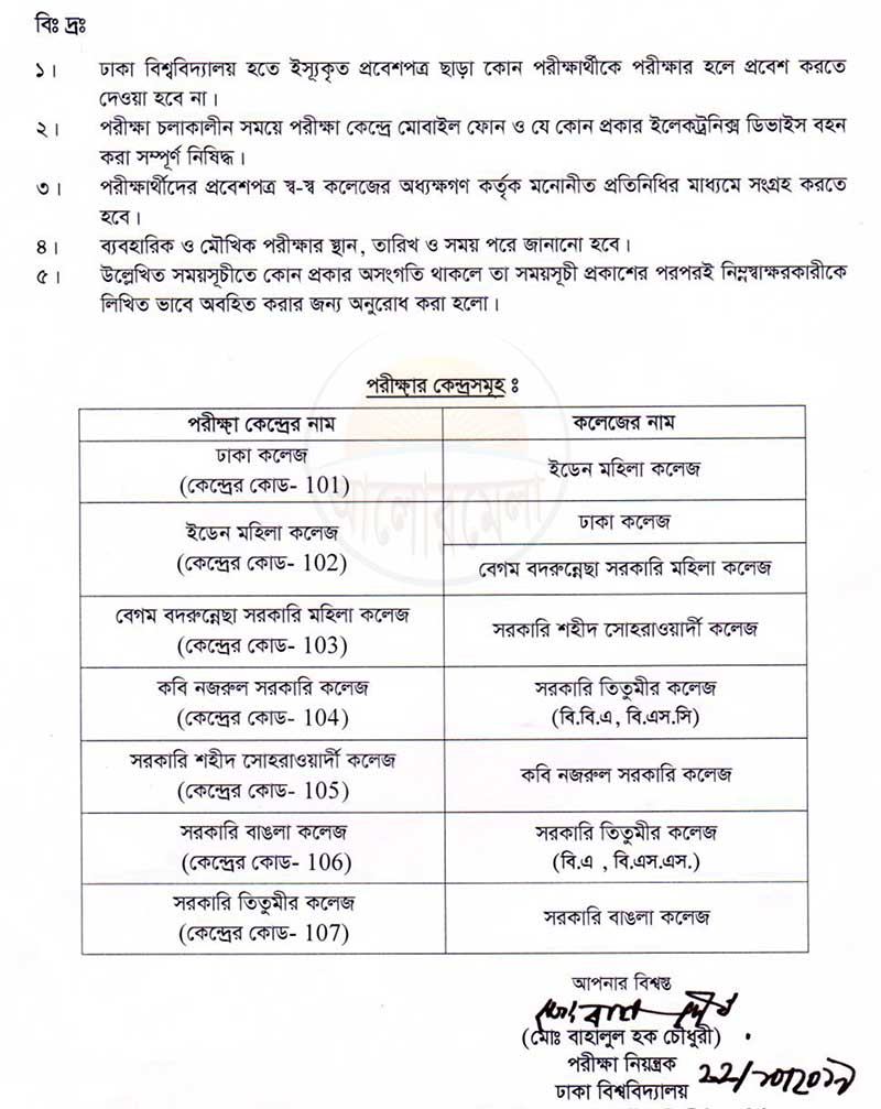 DU 7College 2nd Year Exam Routine 3