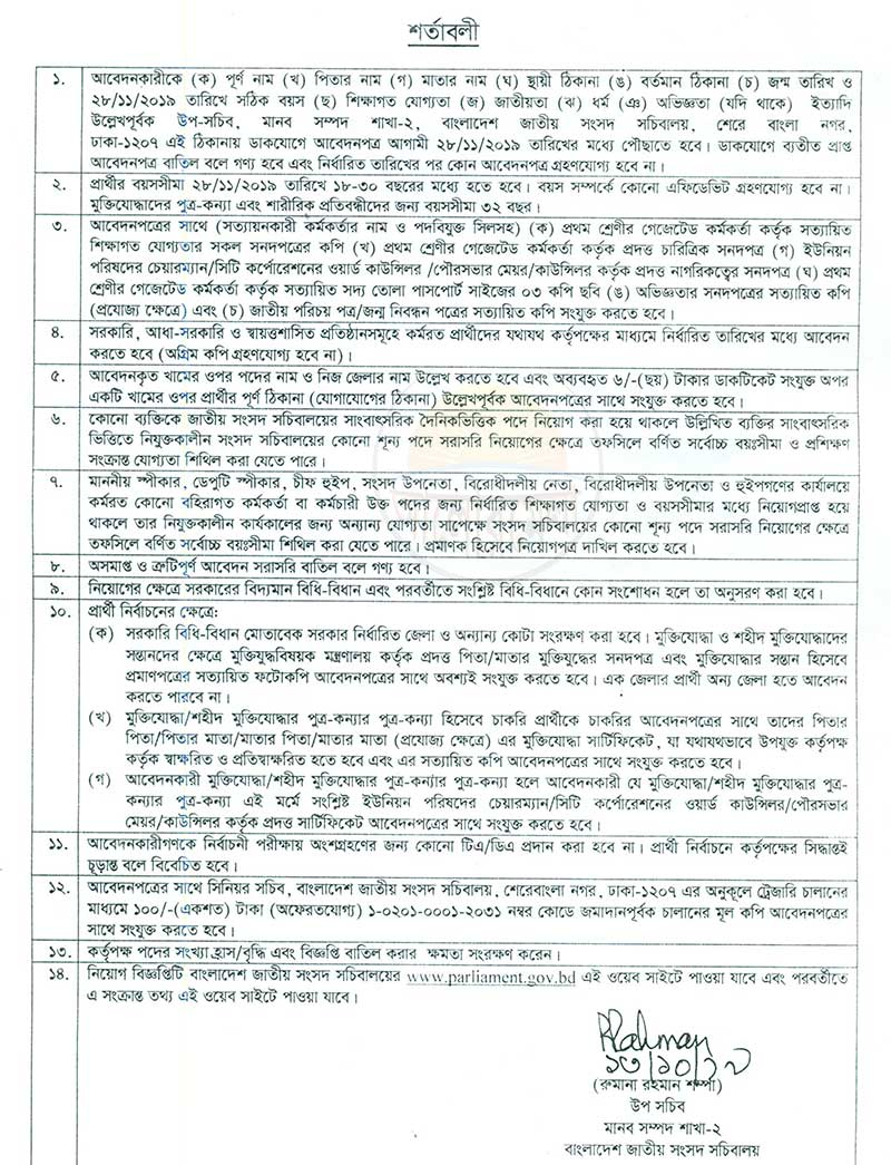 Parliament job circular 2