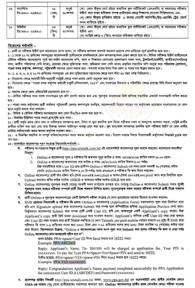 Payra Port Job Circular 2
