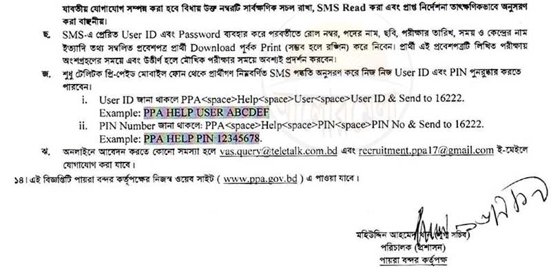 Payra Port Job Circular 3
