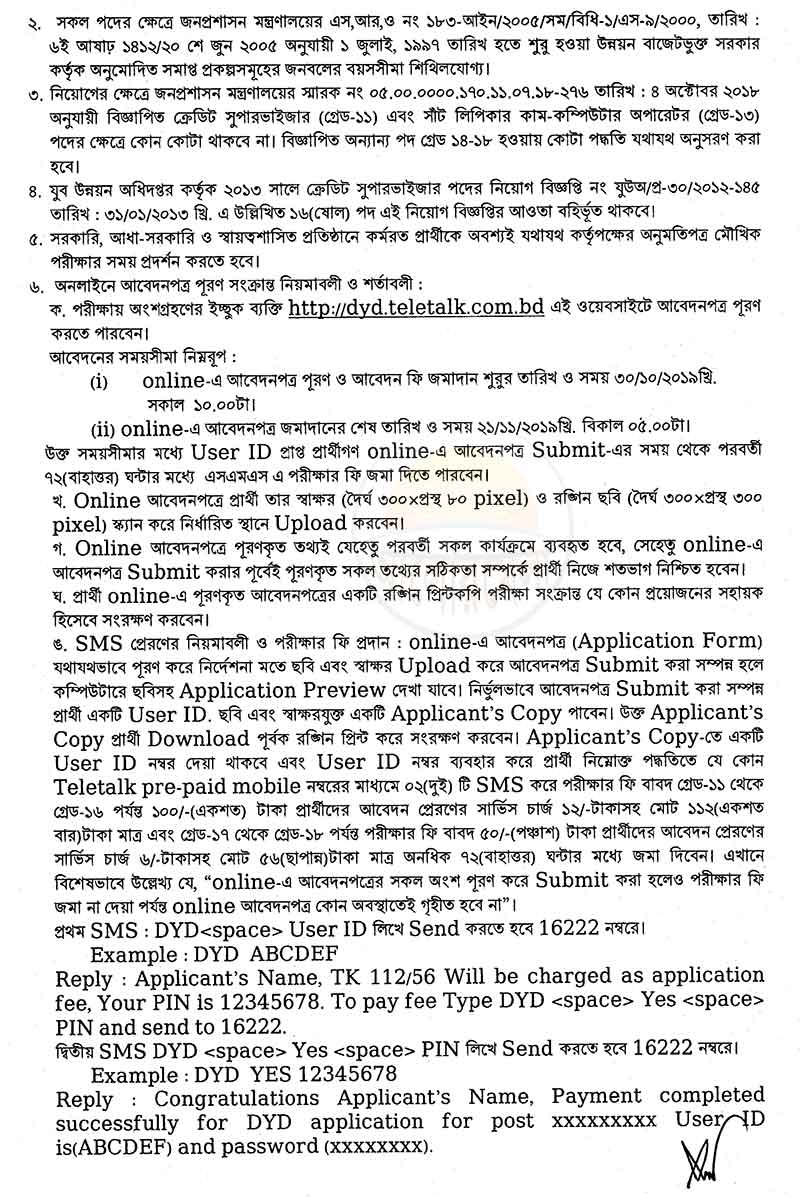 DYD Recruitment Circular 2