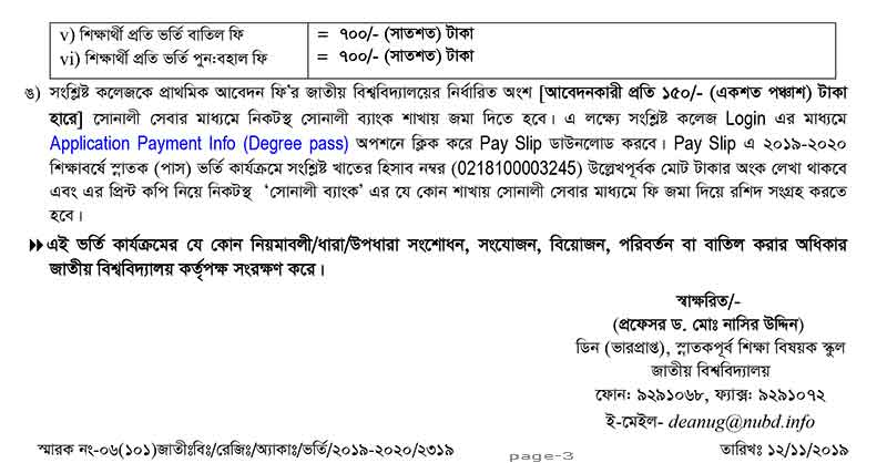 Degree Pass Courses Admission News 3