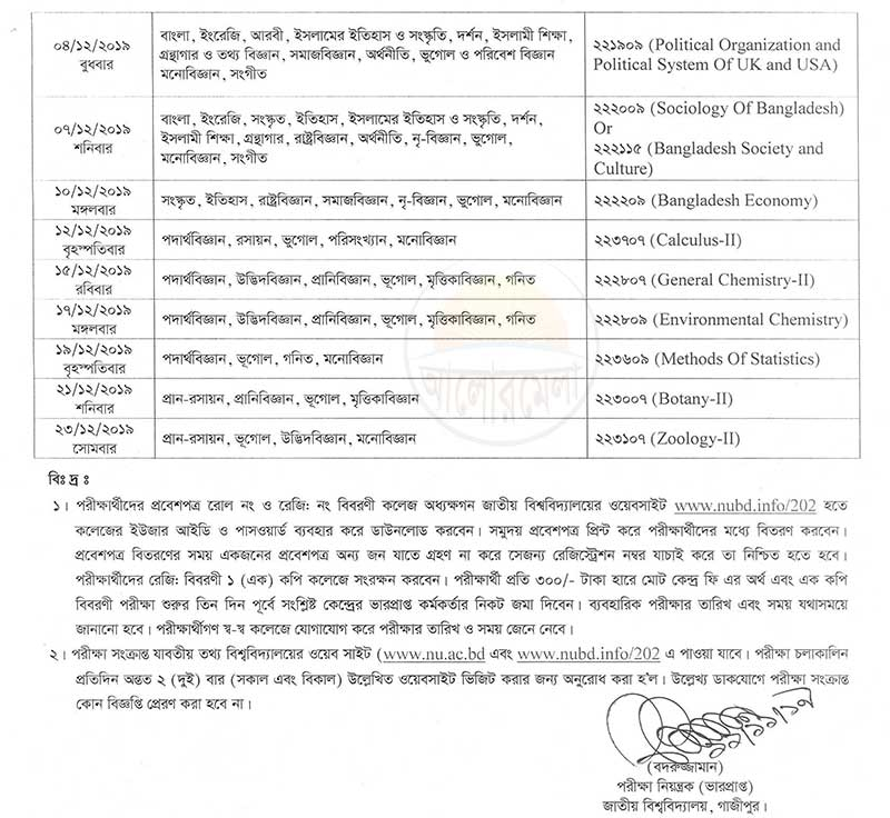 NU 2nd Year Exam Revised Routine 2