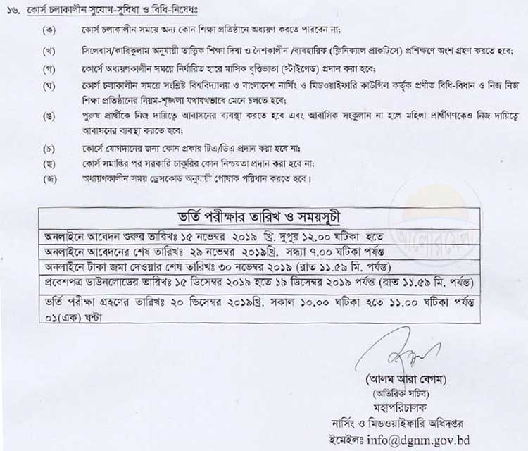 Nursing and Midwifery Admission Circular 9