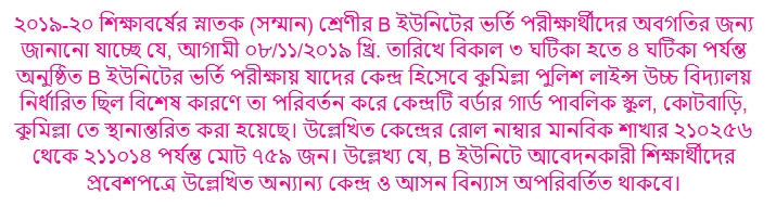 comilla university admission test notice